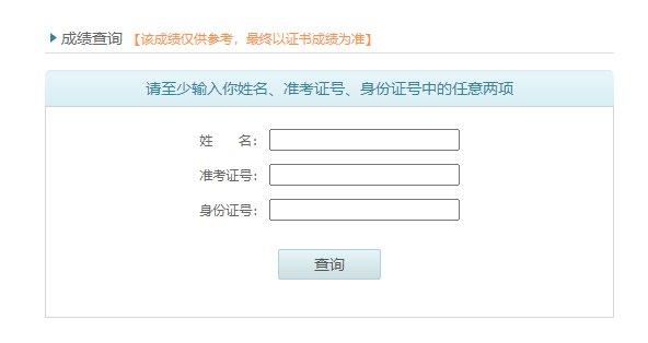 邯郸普通话水平考试成绩查询指南