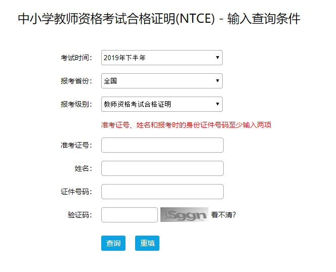 邯郸教师资格证合格证明在哪里看
