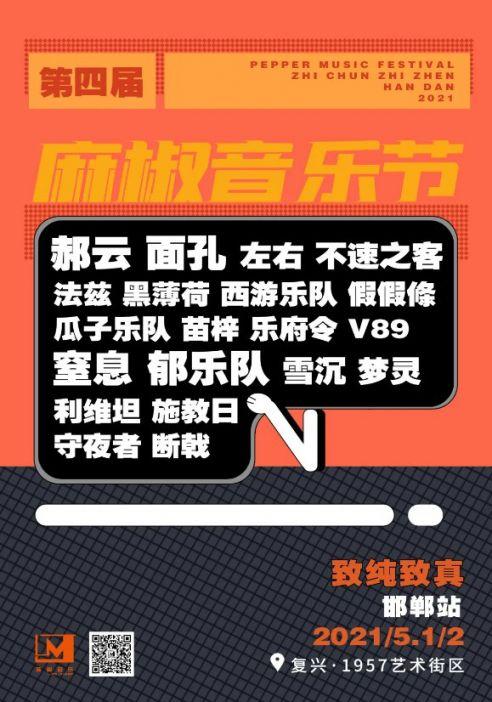 邯郸2021麻椒音乐节时间+地点+门票