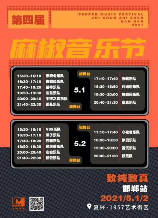 2021邯郸麻椒音乐节阵容