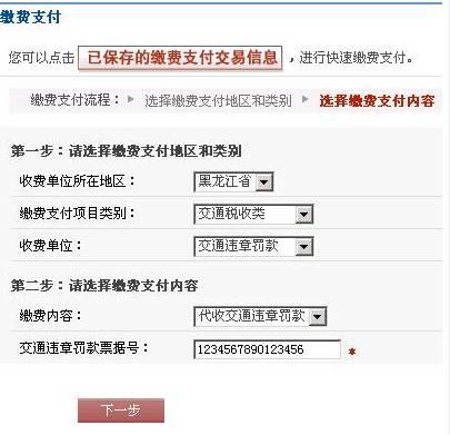 鸡西交通违章网上银行缴费流程(图文版)