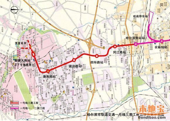 哈尔滨地铁1号线三期工程进度图片