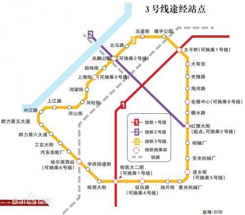 哈爾濱地鐵3號線工程進度