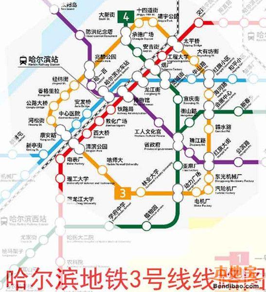 哈爾濱地鐵3號線二期的規劃