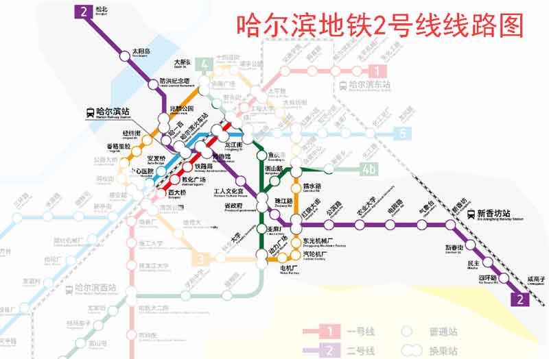 哈尔滨地铁2号线(线路图 站点 开通时间)