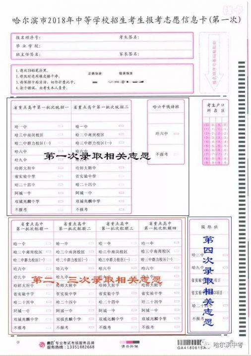 2018哈尔滨中考省市重点高中志愿录取顺序