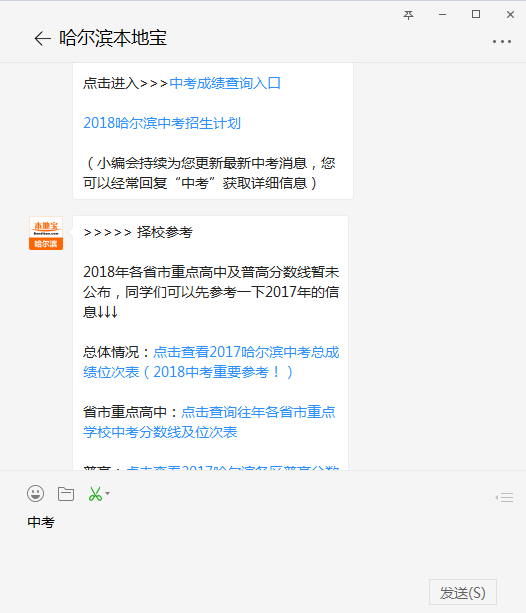 哈尔滨松北区有哪些高中?(附地址、电话)