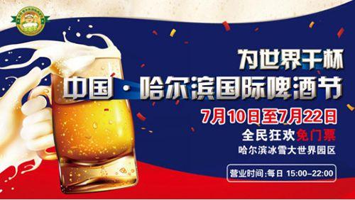 2018哈尔滨啤酒节有几个展区大篷(附啤酒大篷活动)