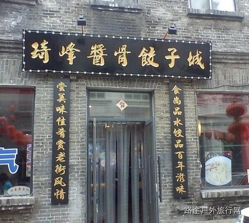 哈爾濱老道外好吃的飯店有哪些