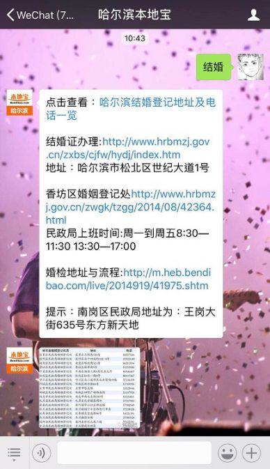 """2018哈尔滨""""七夕""""预约结婚登记时间、地点、材料"""