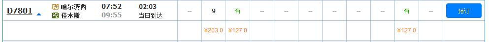 哈佳高铁2018最新消息(持续更新)