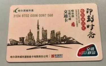 哈尔滨最新公交卡可在全国210个城市使用