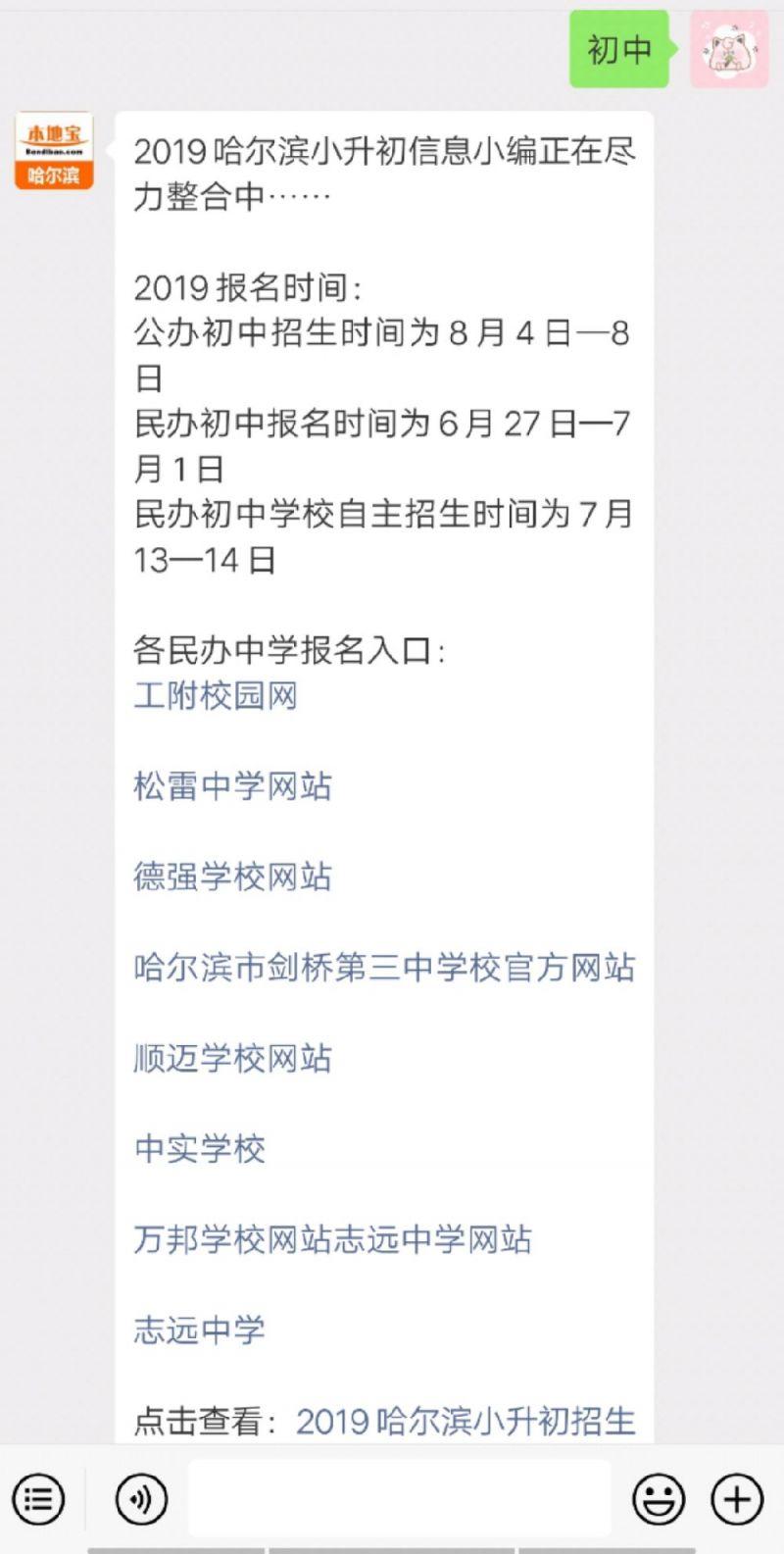 2019哈爾濱民辦初中電腦派位名單