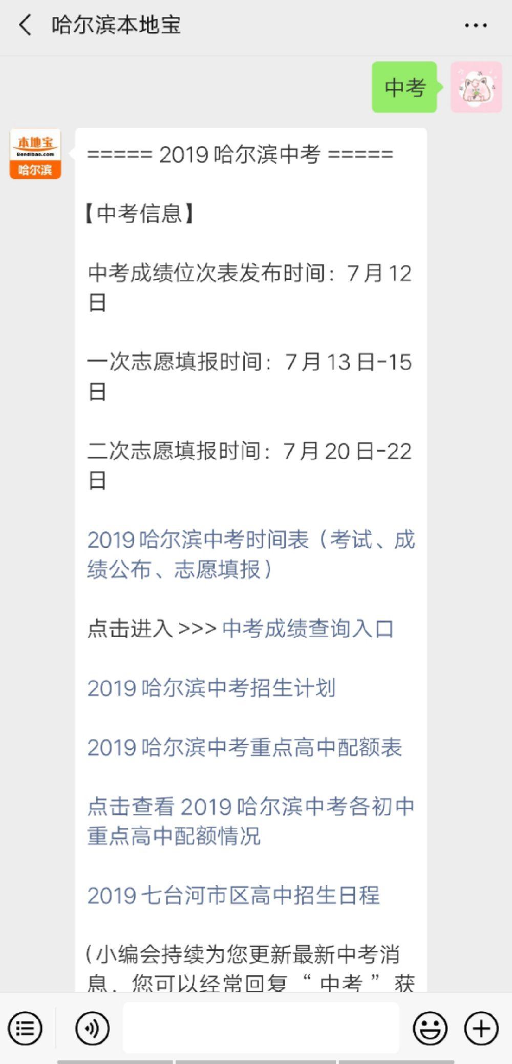 2019哈尔滨中考重点高中配额表