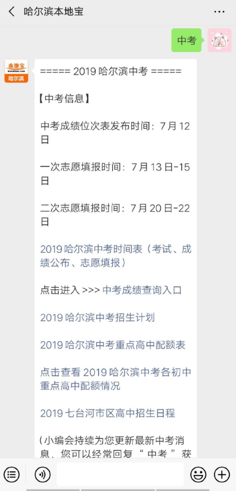2018哈尔滨中考录取分数线是多少(持续更新)
