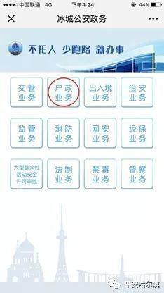 2021哈尔滨居住证网上办理流程