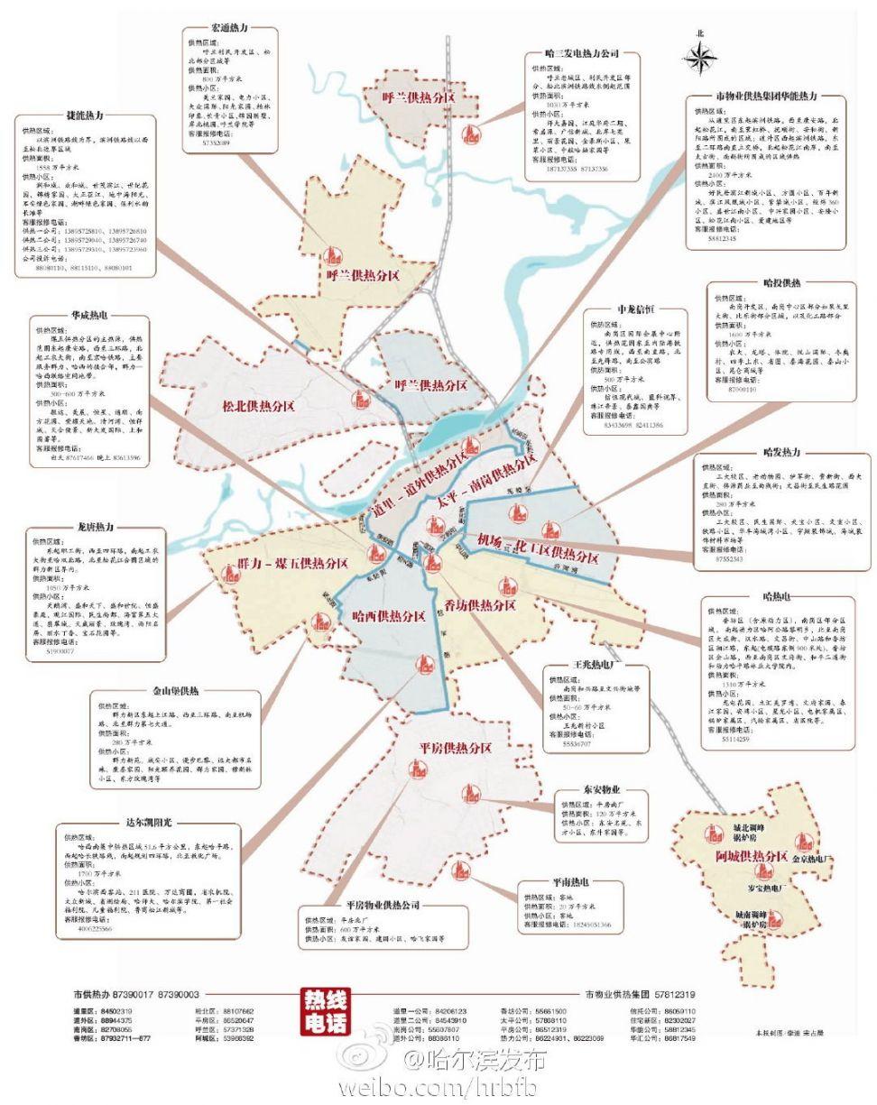 哈爾濱首份供熱地圖出爐 詳解供熱企業管轄范圍(圖)