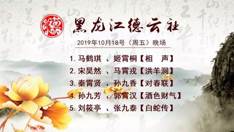 哈爾濱2019德云社相聲演出節目單(10月15-20日)