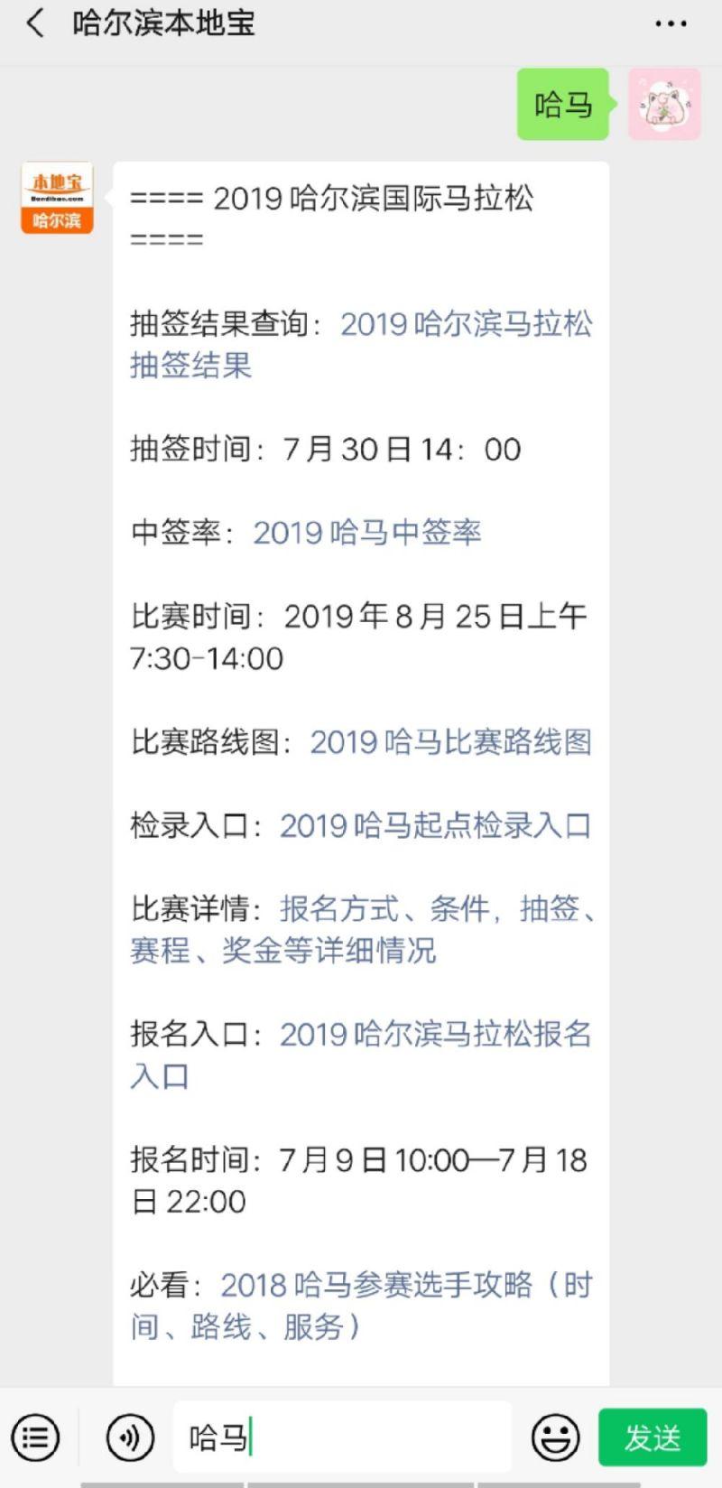 2019哈尔滨马拉松比赛路线图