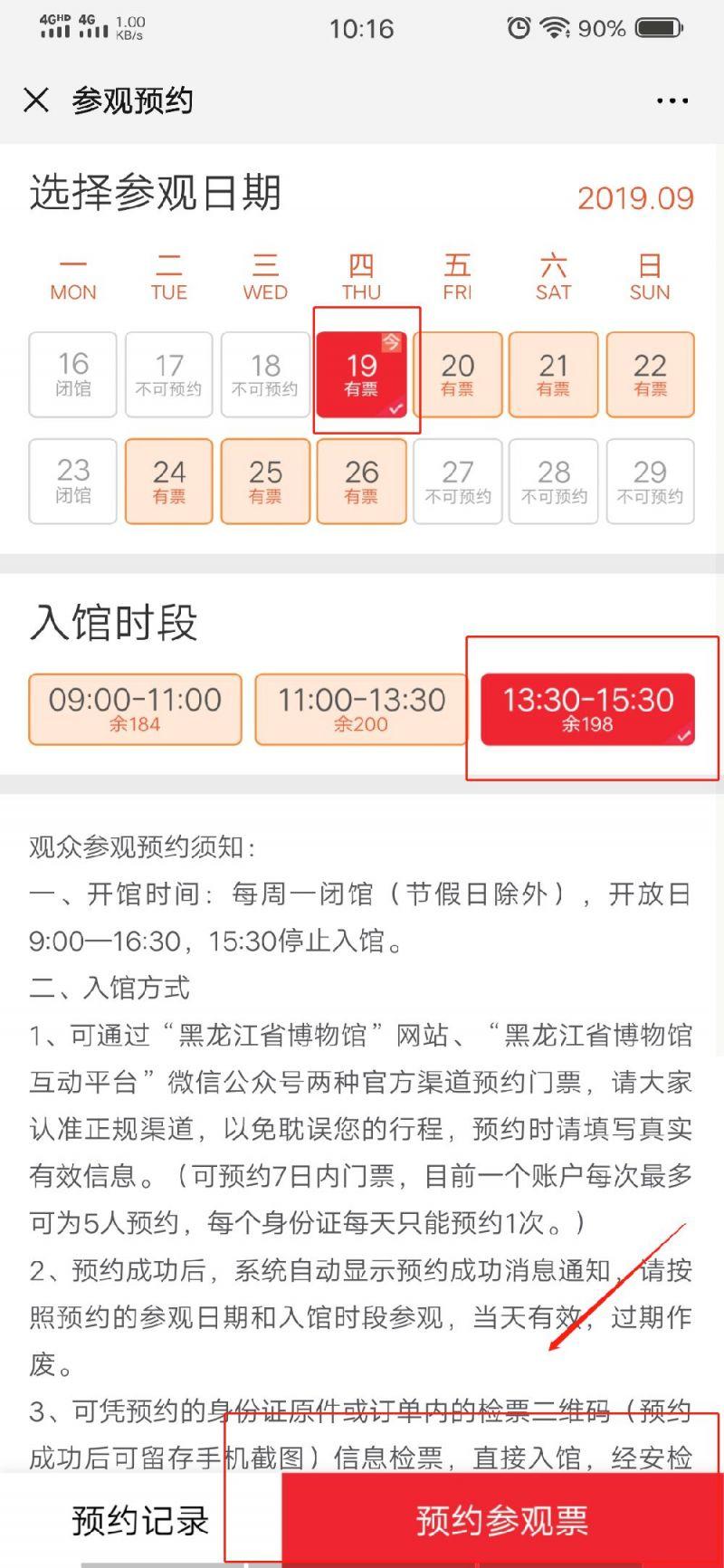 2020哈尔滨博物馆门票多少钱一张?