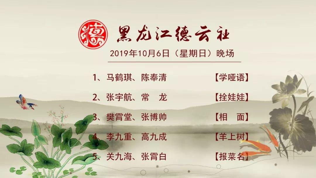 2019十一哈尔滨德云社演出节目单(10.1