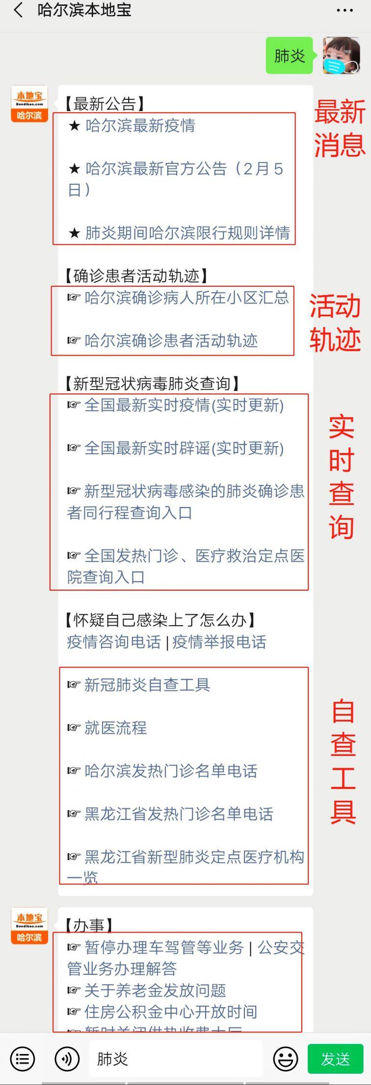 哈尔滨新型冠状病毒最新消息(持续更新)