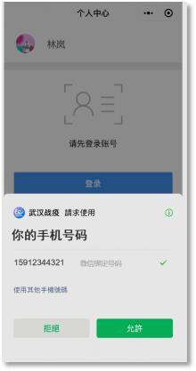 黑龙江健康码申请流程(附入口)