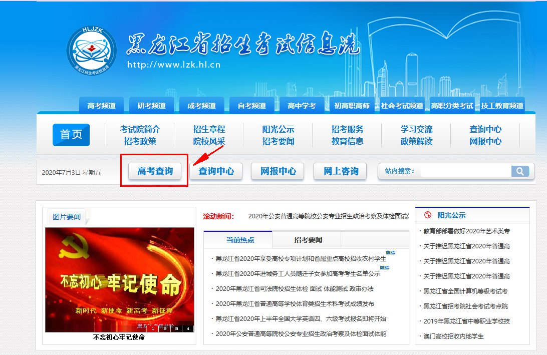 2021黑龙江招生考试信息港高考成绩查询入口