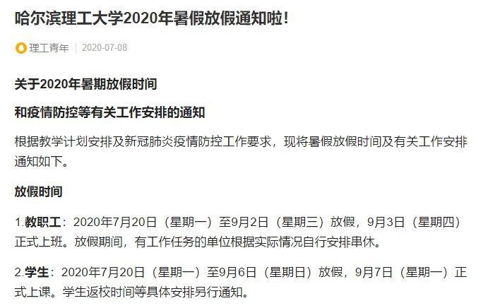 2020哈尔滨大学秋季开学时间汇总