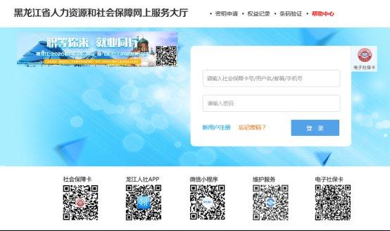 2020黑龙江失业补助金领取流程+标准