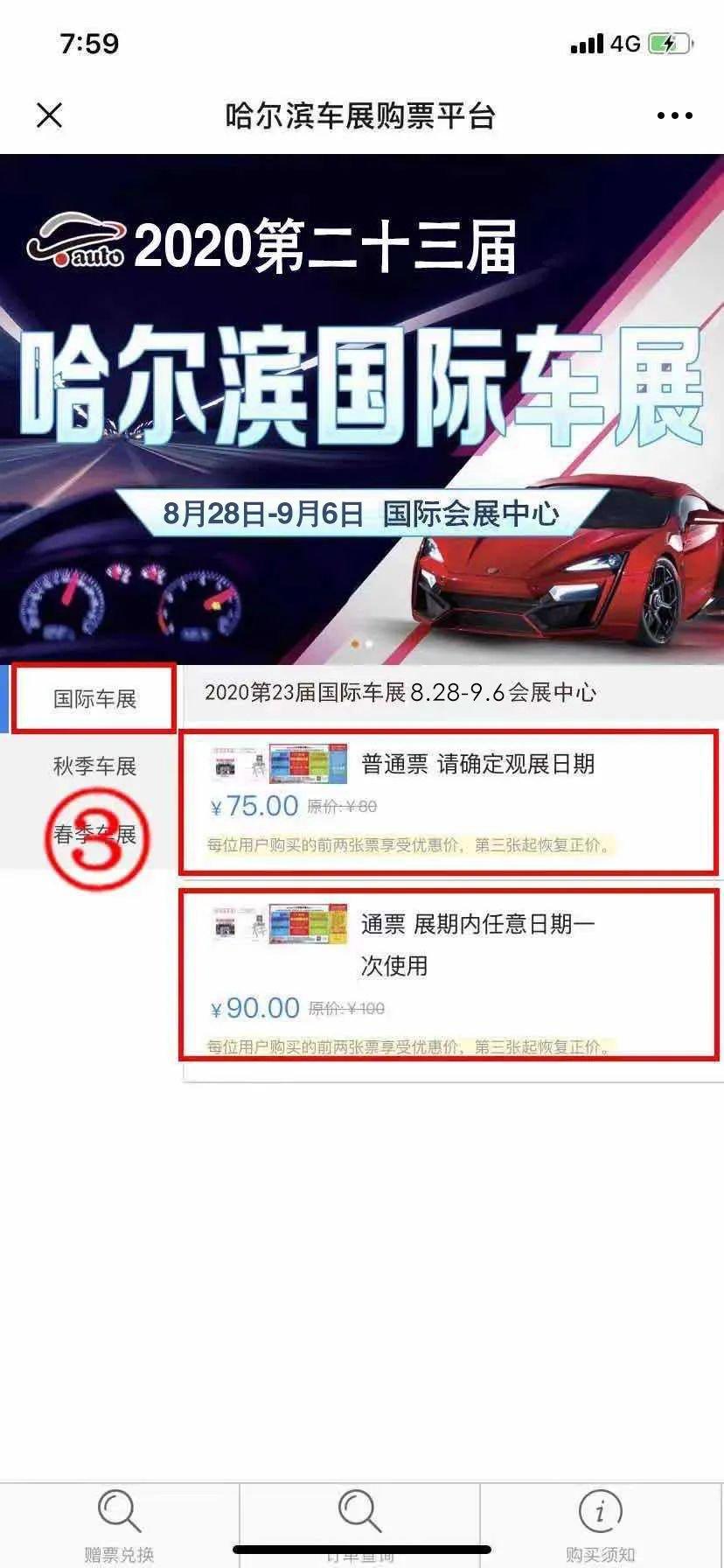 2020哈尔滨国际车展网上购票还要取票吗?