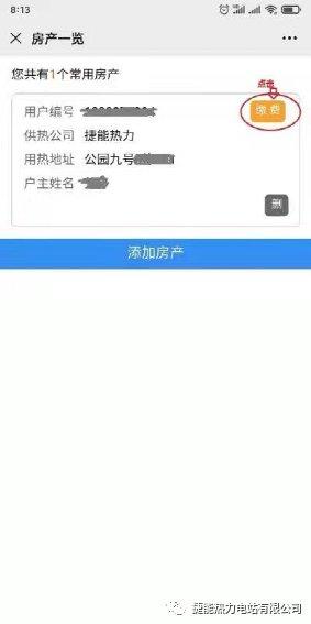 哈尔滨捷能热力电站供热缴费方式