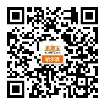 2019哈尔滨公交车时间表