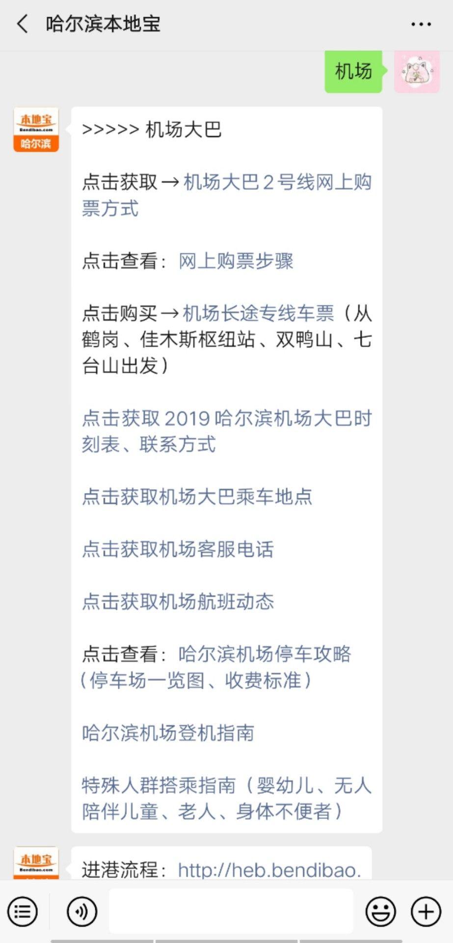 2019哈尔滨机场大巴时刻表(首末班时间、经停站点、票价)