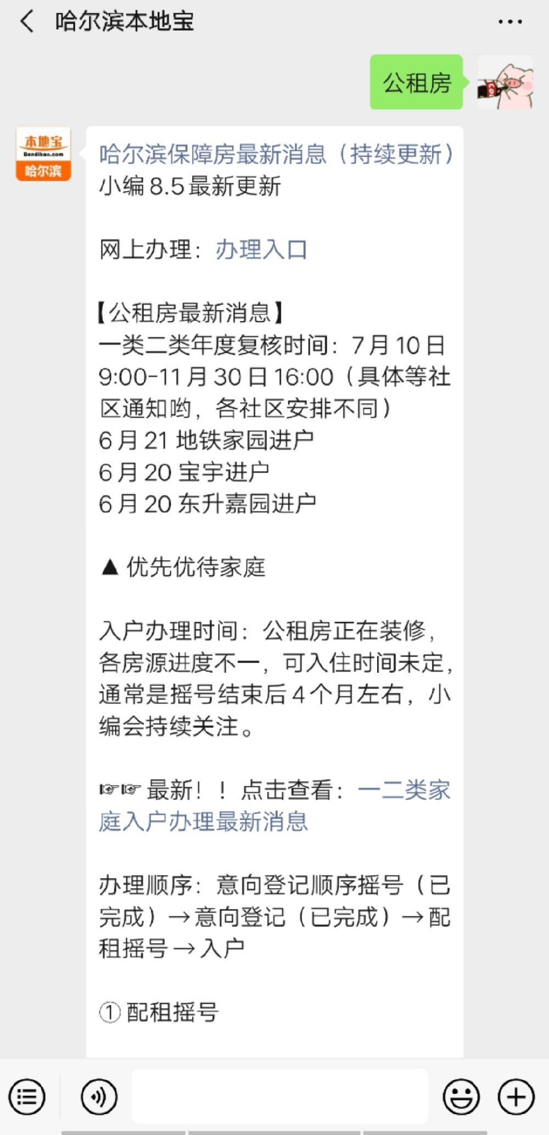 2019哈尔滨公租房年度复核办理指南