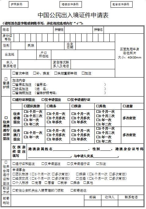中国公民出入境证件申请表