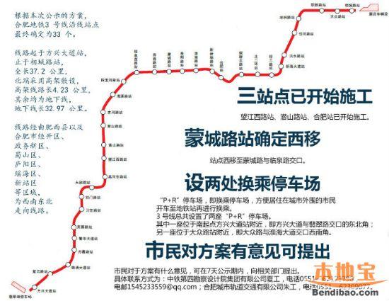 合肥地铁3号线最新线路图图片