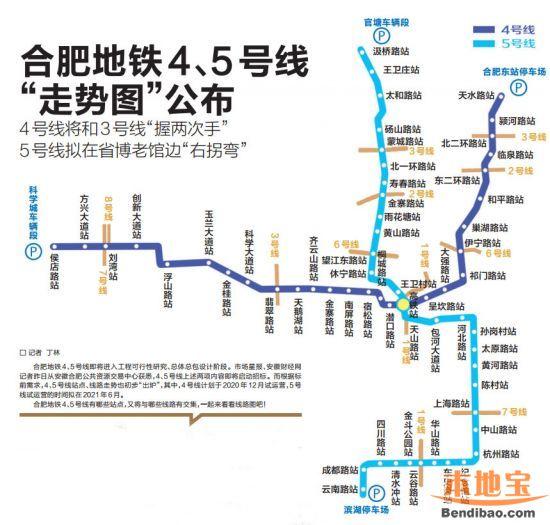 合肥地铁高清线路图_合肥地铁4号线线路图(高清)- 合肥本地宝