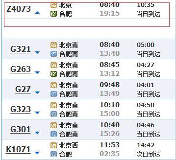 z4073次列车时刻表(2016年春运北京-合肥临客时刻表)