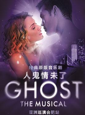 音乐剧《人鬼情未了ghost-the musical》