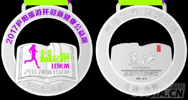 2017庐阳旅游杯迎新健康公益跑奖牌设计图