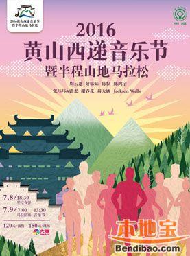 2016黄山西递音乐节(时间+地点+门票)
