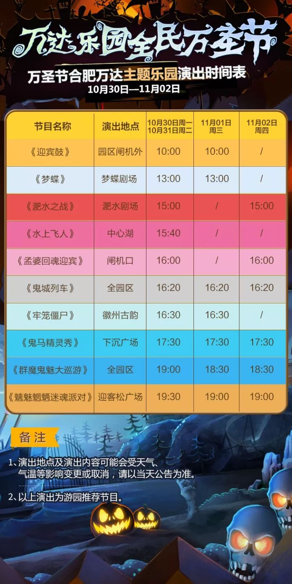 2017合肥万达乐园万圣节活动演出时间表