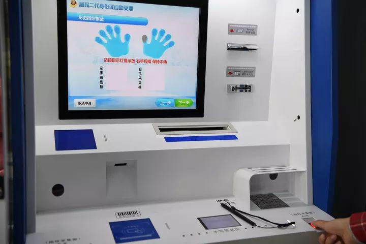 合肥身份证自助机操作流程