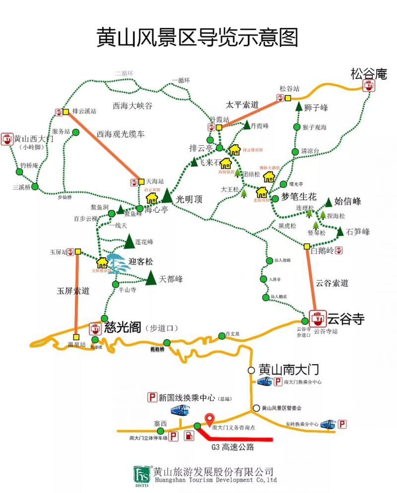 黄山云谷索道2018年12月29日起恢复营业