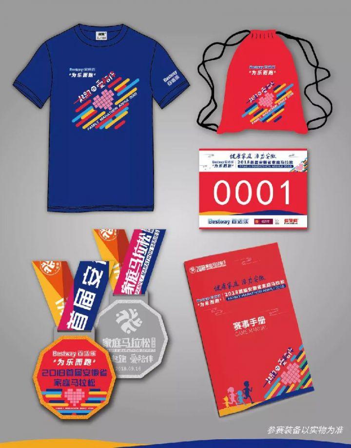 2018安徽省家庭马拉松9月16日合肥正式开跑
