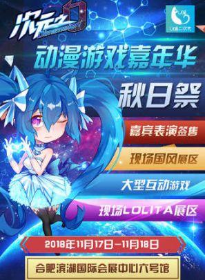 2018合肥次元之门动漫游戏嘉年华秋日祭