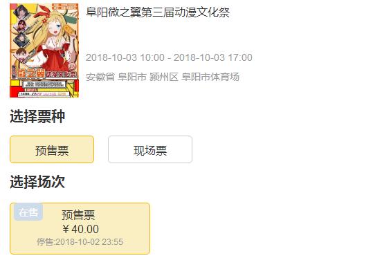 2018阜阳微之翼第三届动漫文化祭(时间 地点 门票)