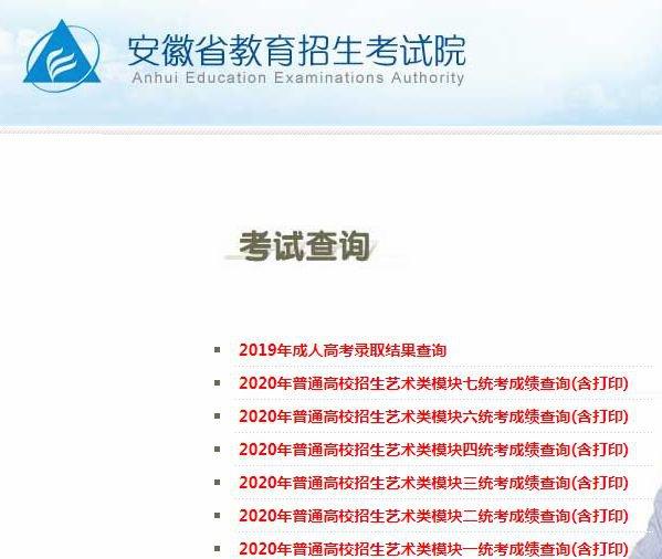 2020安徽普通高校艺术类专业统考合格线