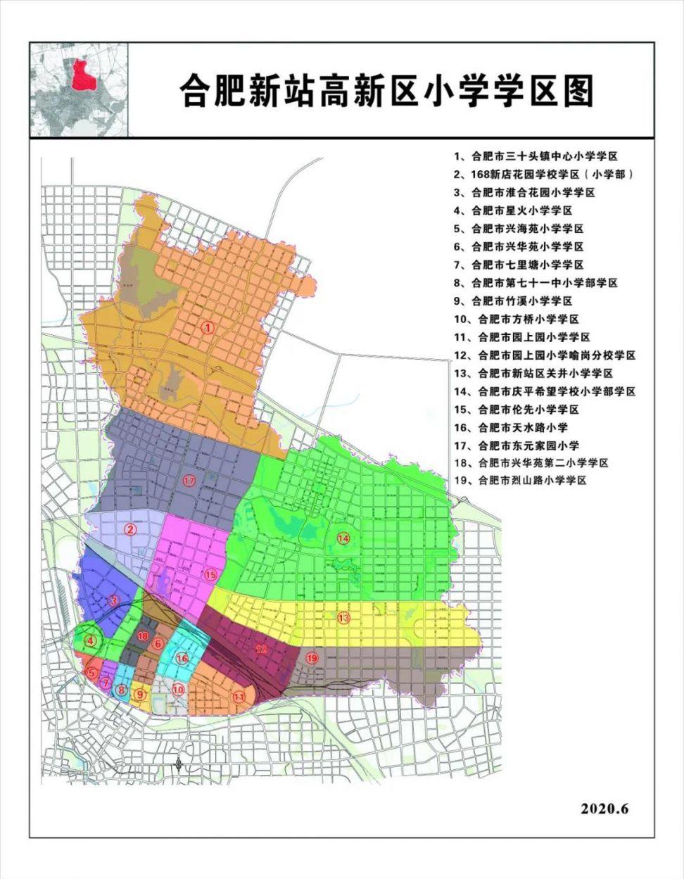 合肥新站区小学学区划分